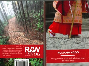 kumano_kodo_guidebook